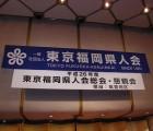 20140522東京福岡県人会4