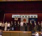 20140601津苑会総会3_本部支部役員