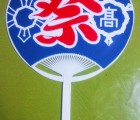 20140827誠鏡会_団扇