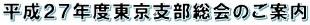 20140928東京支部総会案内