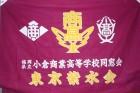 20141120東京紫水会総会3