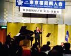 豊嶋泰嗣 九響コンサートマスター