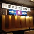 関東誠鏡会総会
