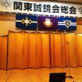 20170910関東誠鏡会総会1