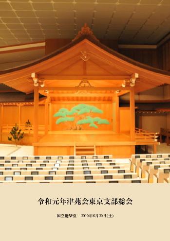 令和元年度東京支部総会